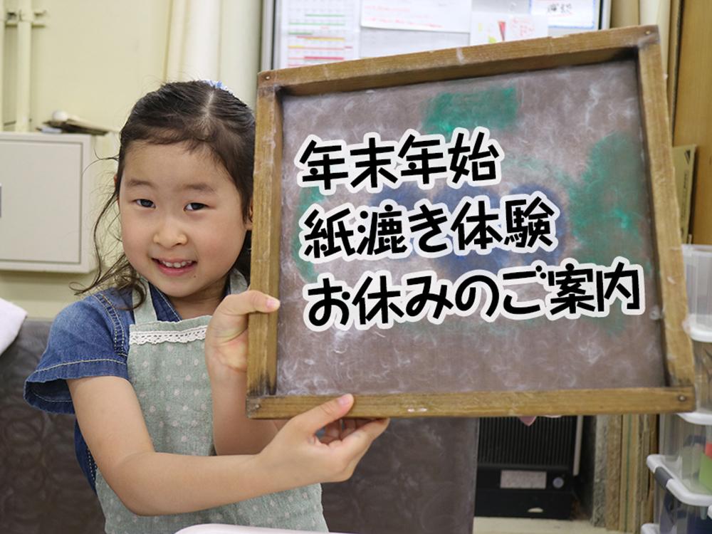 kamisuki_kyugyo